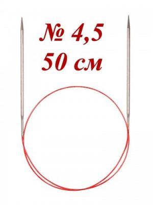 Addi спицы круговые с удлинённым кончиком, 50 см 4,5 мм